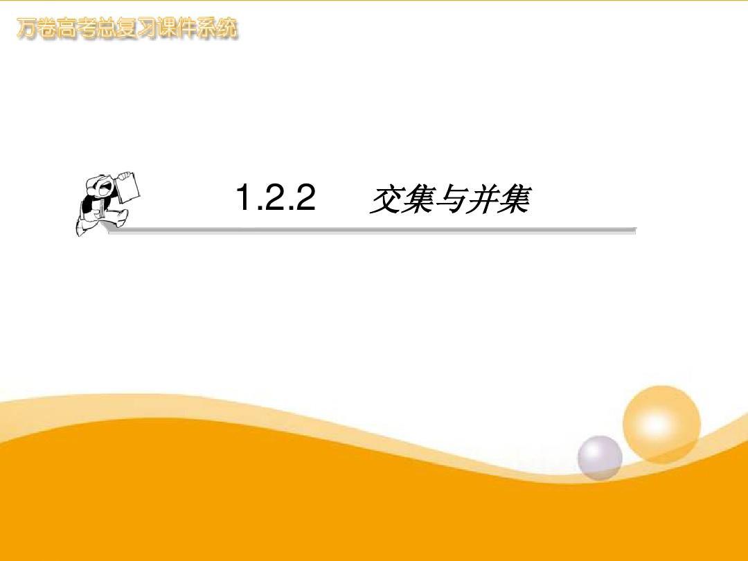 11-12学年高中数学 1.2.2交集与并集课件 新人教B版必修1