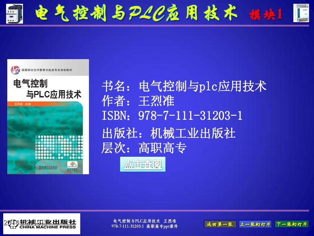 电气控制与PLC应用技术课件