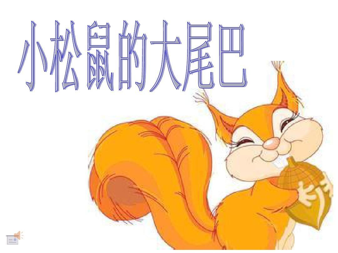 小松鼠的大尾巴课件ppt图片
