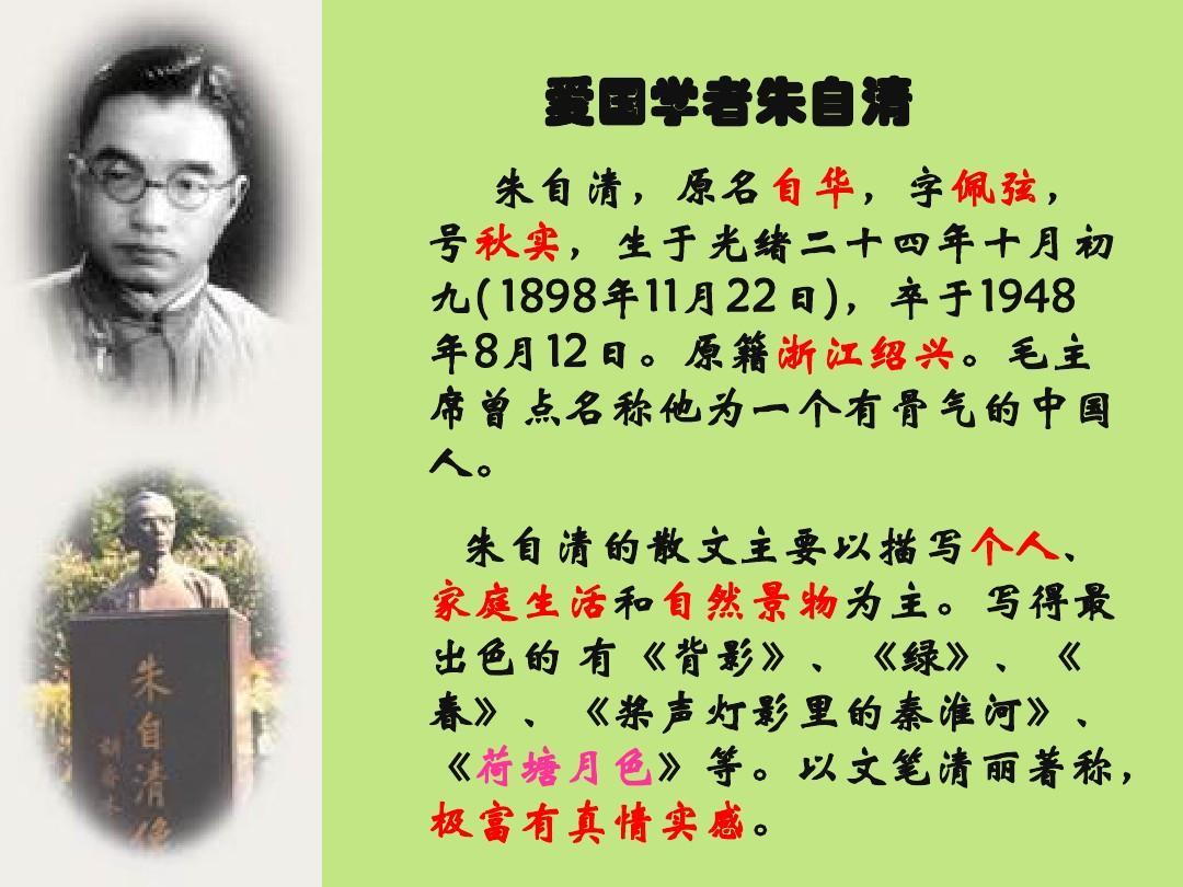 朱自清的春篆 图片合集图片