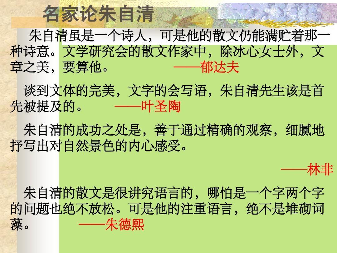 朱自清的春全文图片