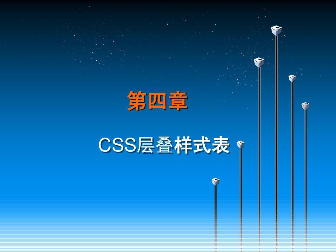 CSS样式表