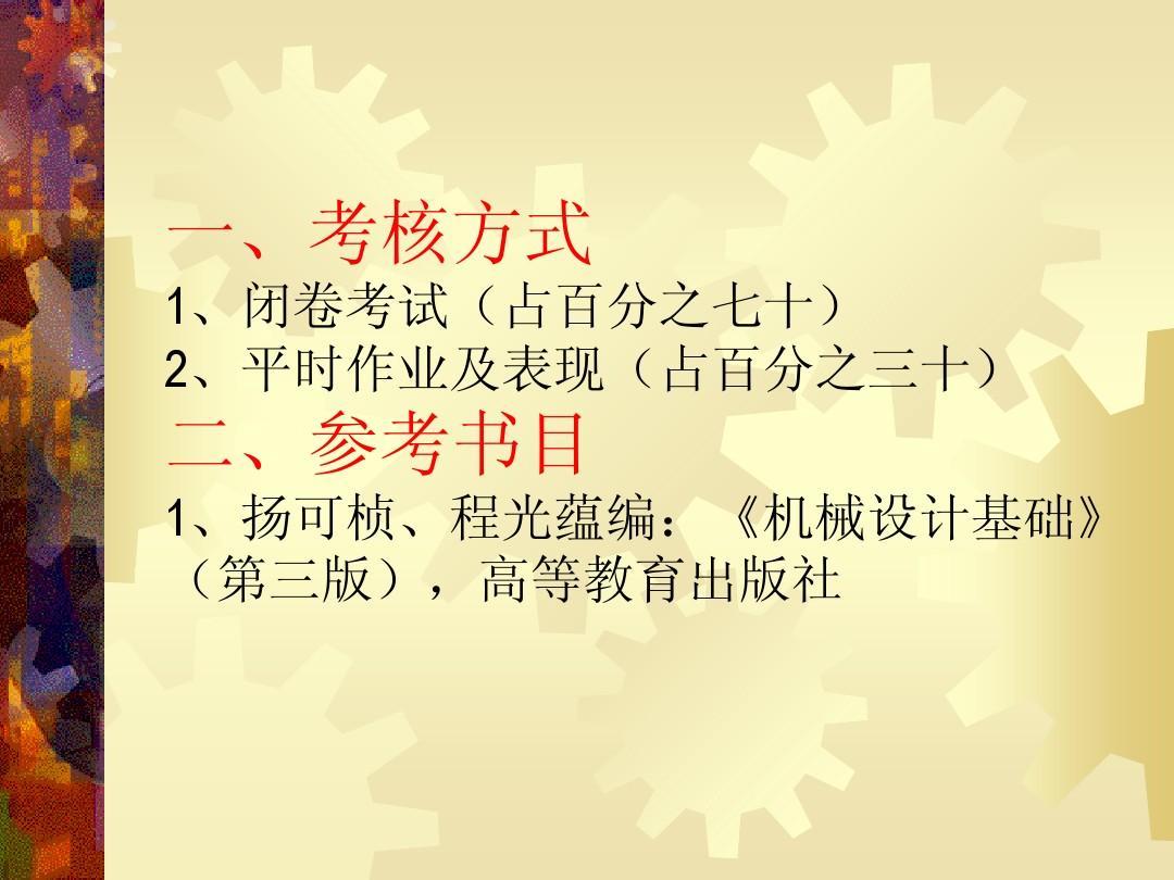 2.平面机构运动简图