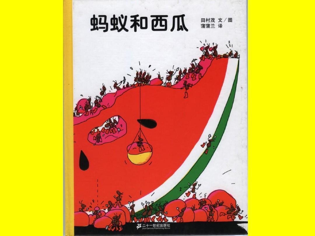 蚂蚁和西瓜 绘本图片