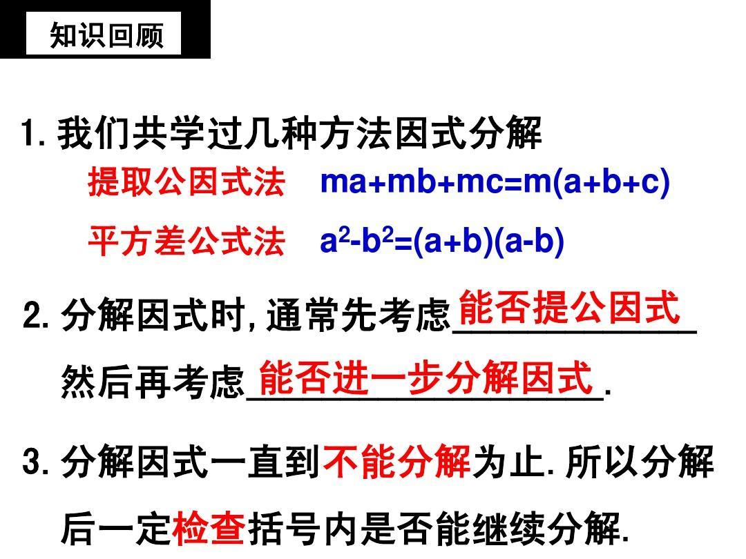 4.3用乘法公式分解因式2wghppt图片
