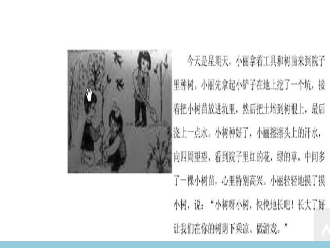 惠阳大亚湹�k�c._一年级看图说话例文ppt