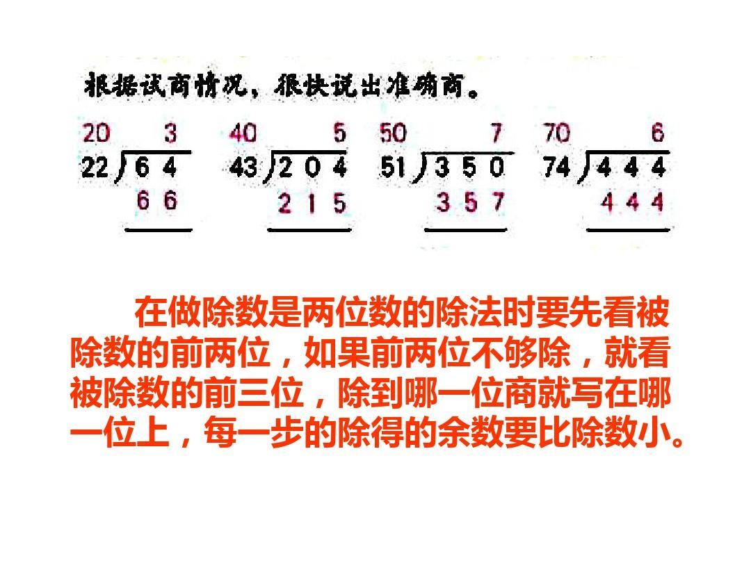 除法两位数笔算除数科学上册两位数除法说课稿除数是两位数的年级冀教版除数六课件除法说课稿图片