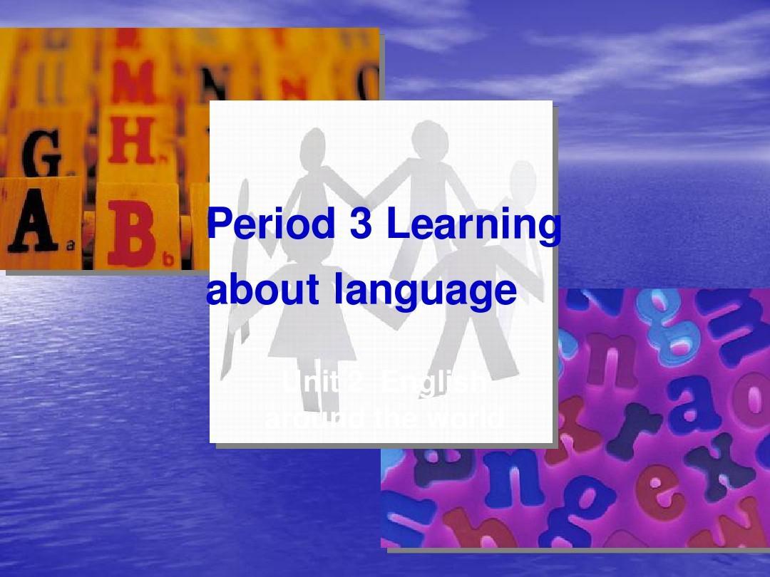 unit 2 learn about language 课件 (人教版必修1)