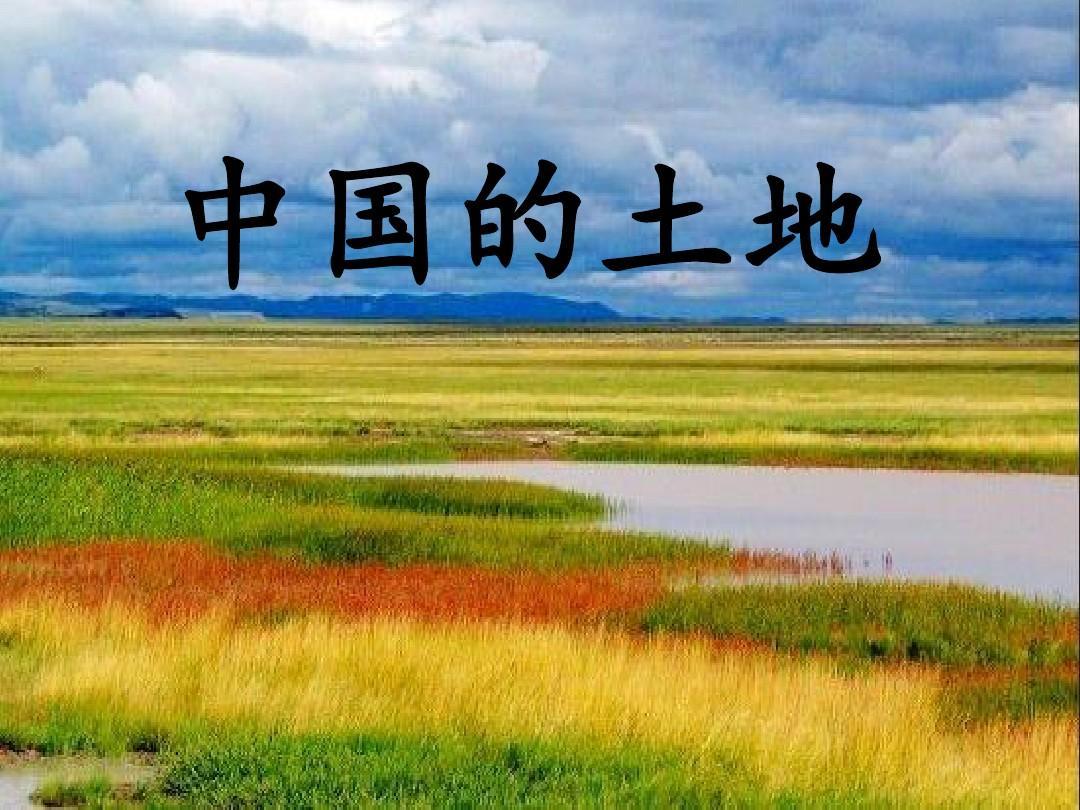 《中国的课件》精品2-优质公开课-鲁教九下土地ppt化学教案图片