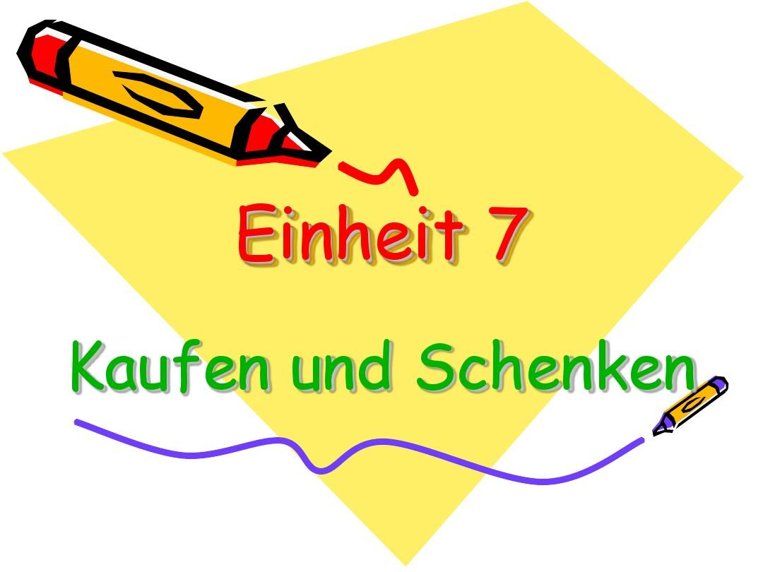 新编大学德语第一册_新编大学德语第一册第七单元_word文档在线阅读与下载_文档网