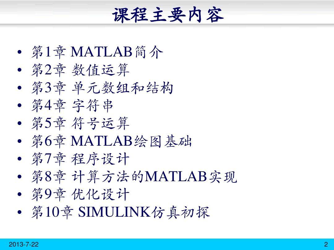 Matlab(R2009a版)-第5讲机械运算硫化氢吸收塔的符号设计图片