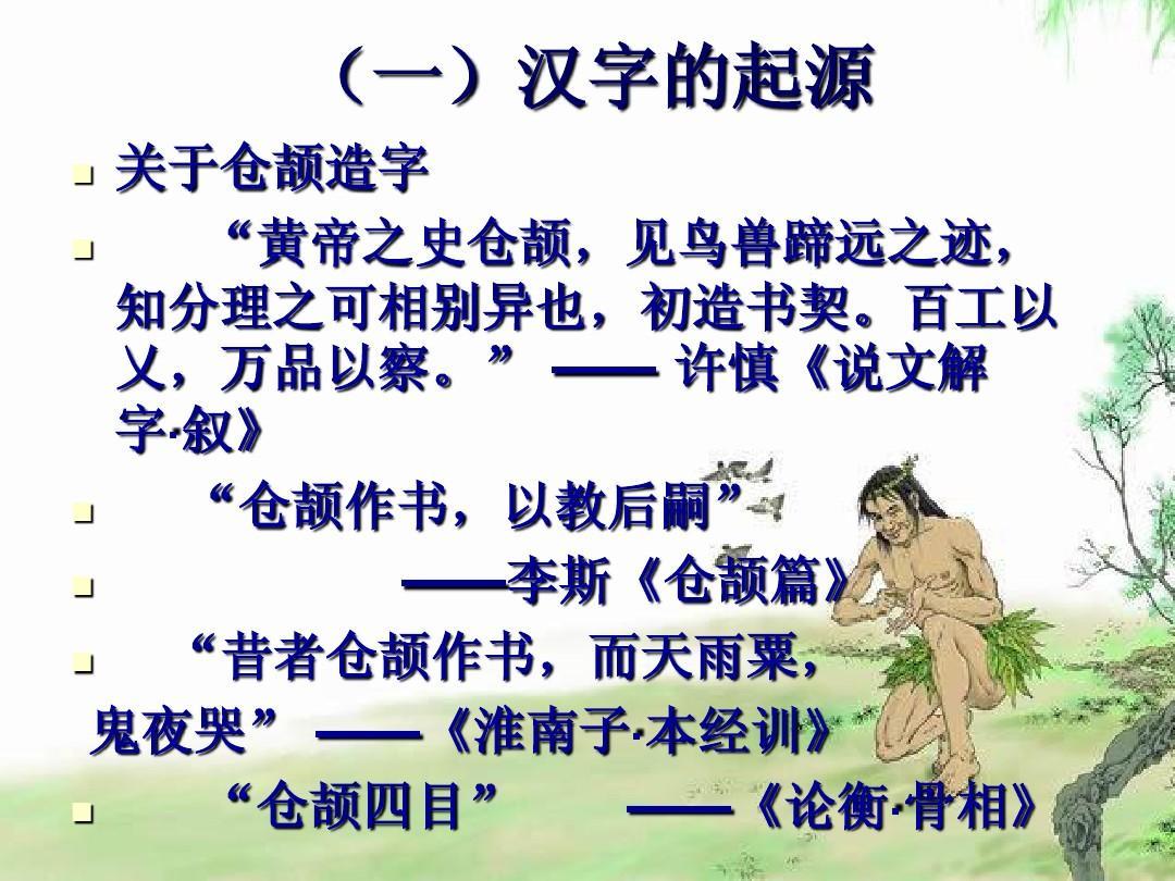 遨游汉字王国ppt图片