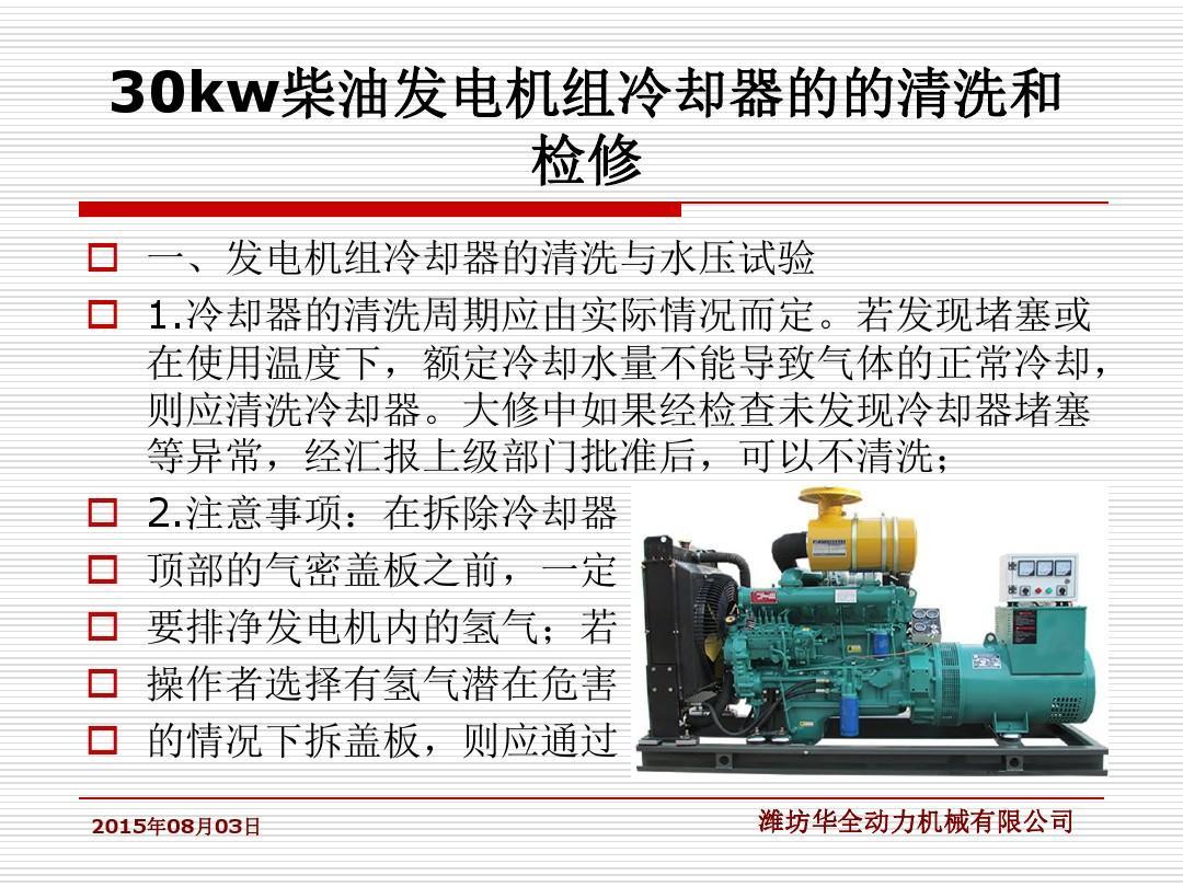 30kw柴油发电机组冷却器的的清洗和检修