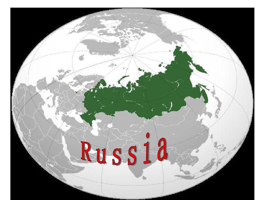 俄罗斯PPT