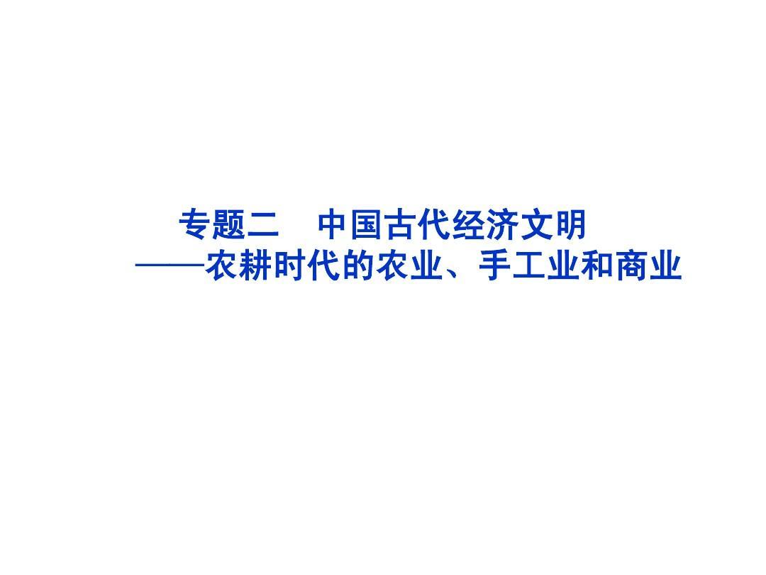 【优化方案】2011届高考历史二轮专题复习课件:专题2中国古代经济文明答案PPT