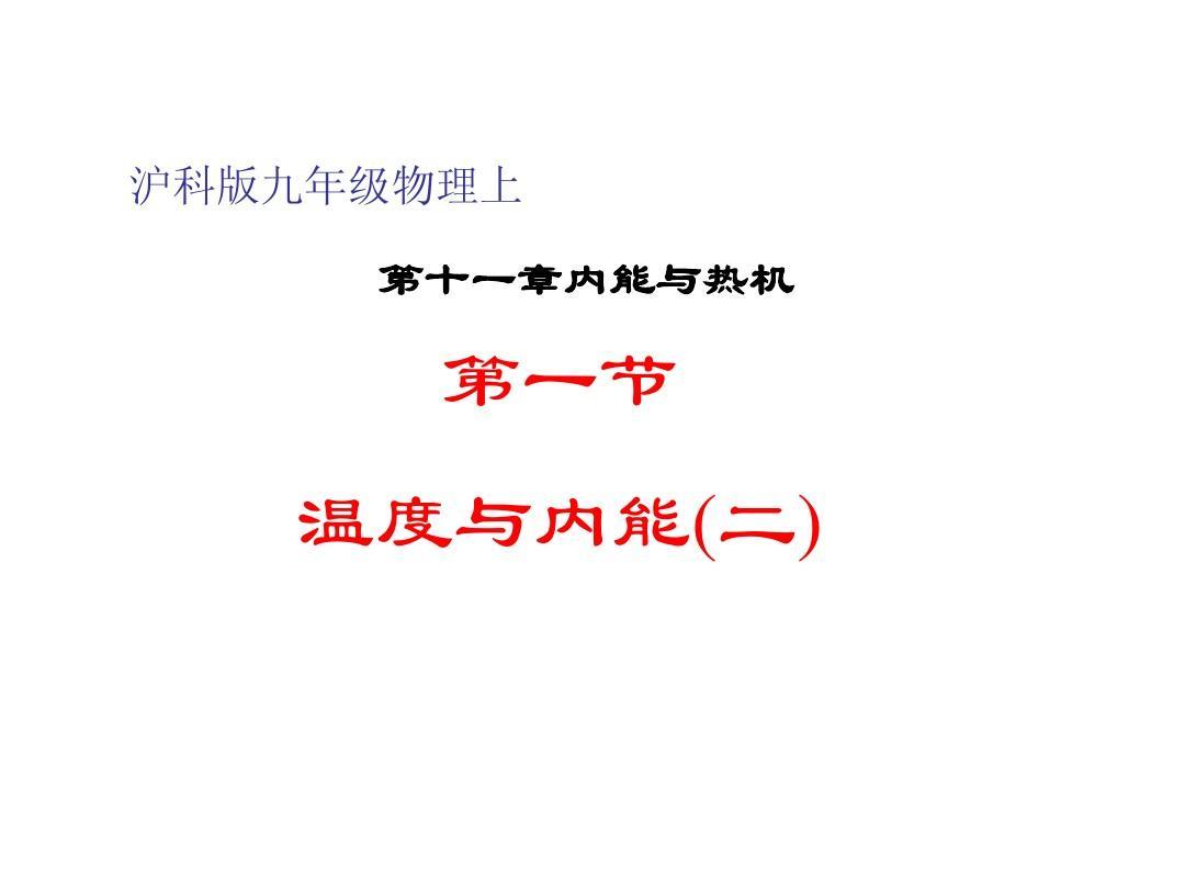 沪科版九年级物理第十二章内能与热机第一节温度和内能课件2