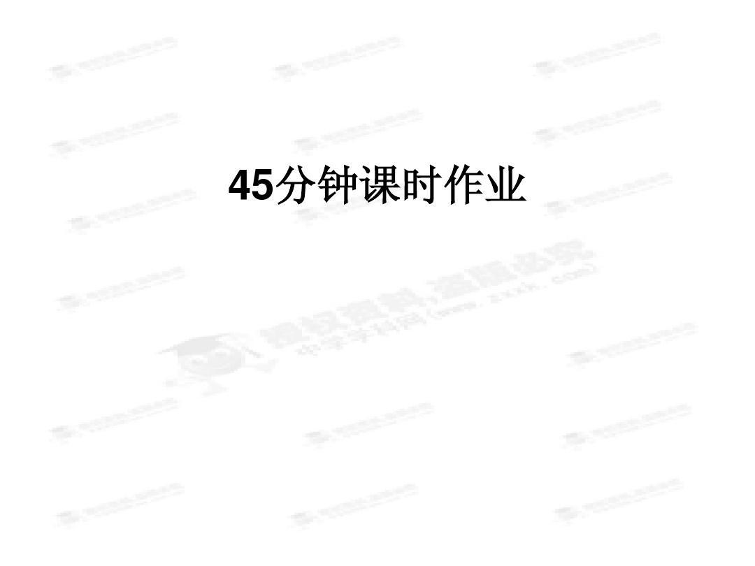 [中学联盟]吉林省扶余县第一中学高中数学必修五《2.5 等比数列的前n项和  45分钟课时作业》课件