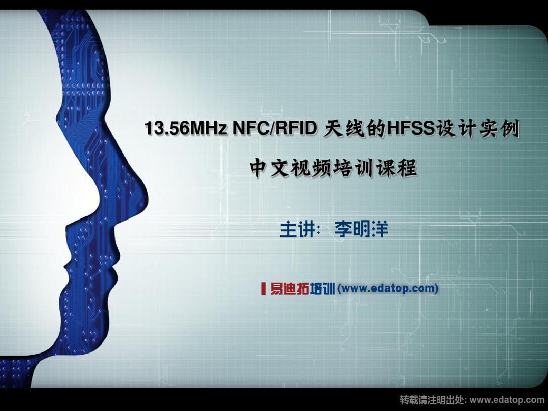 HFSS仿真设计13.56Mhz NFC天线课程讲义