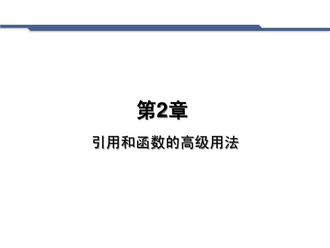 第二章 引用和函数的高级用法PPT_word文档在