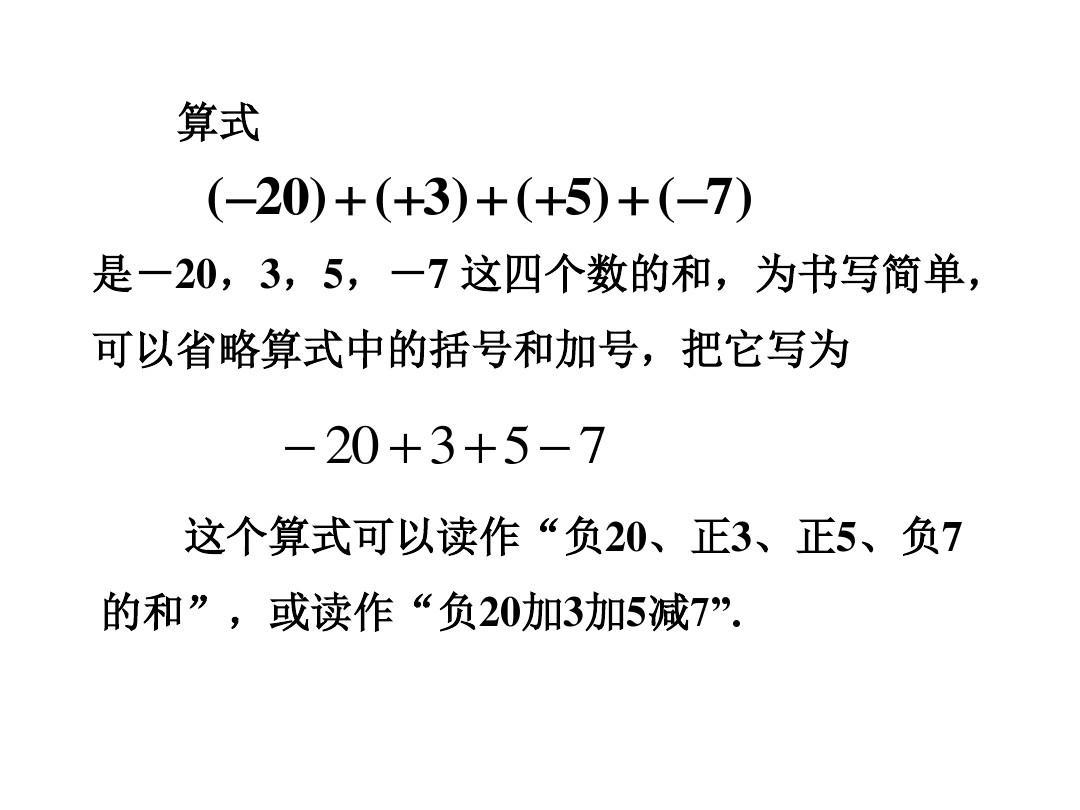 人教版七数学课件上册春游v人教人教1.3.4有理数的加减年级版备课教学设计图片