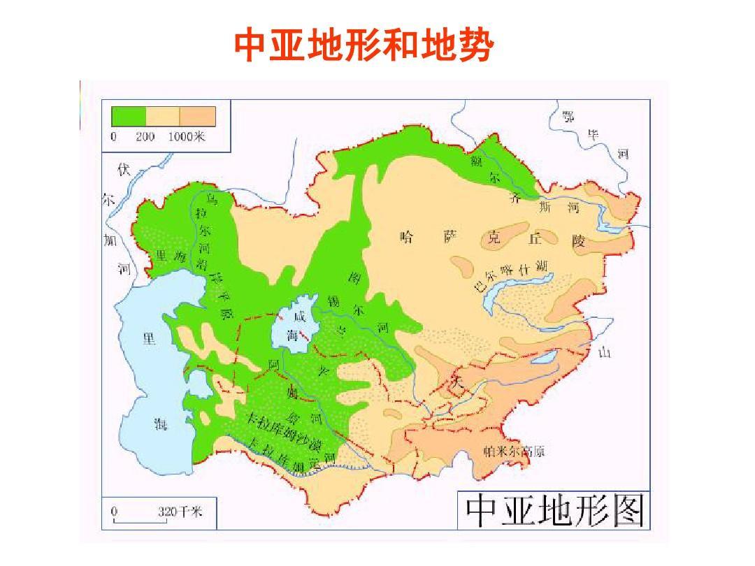 中亚和西亚ppt图片