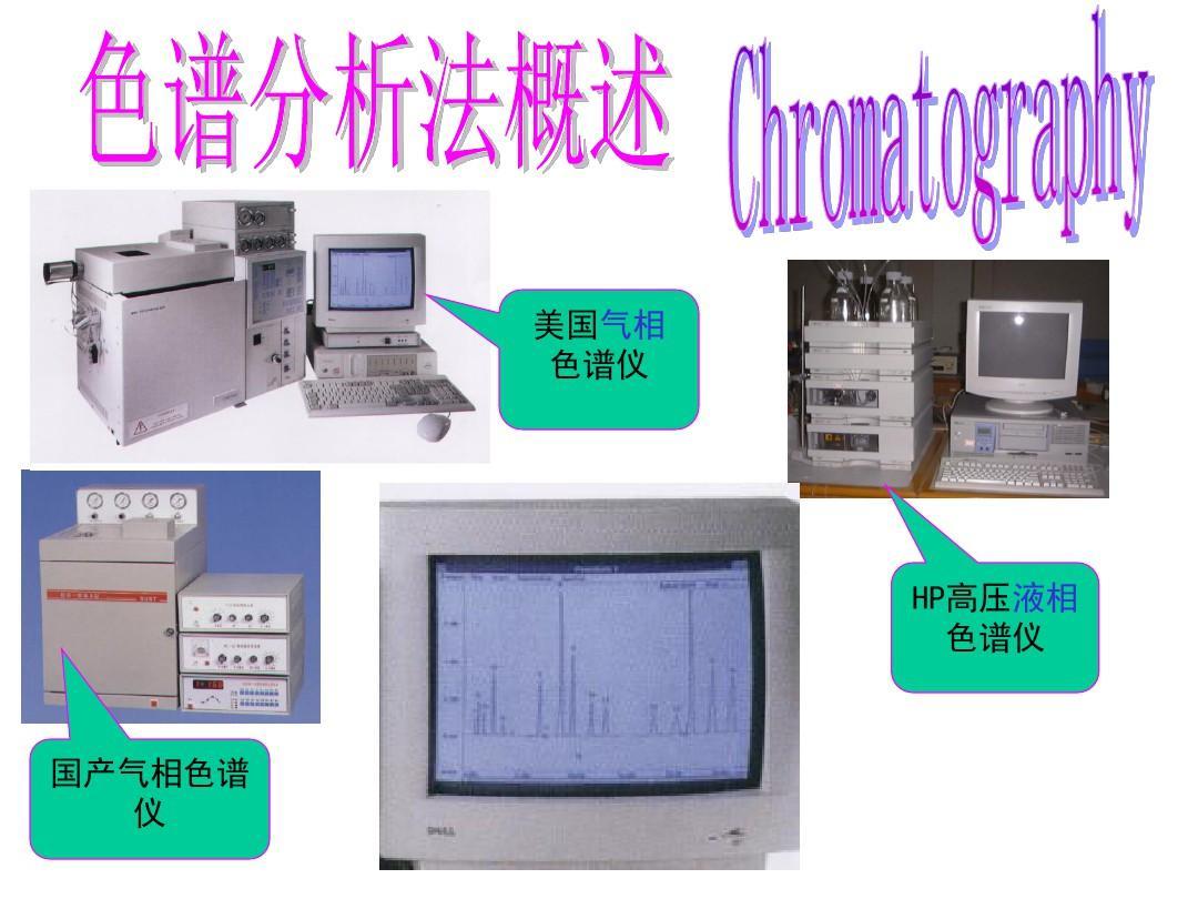色谱分析(气相) PPT课件