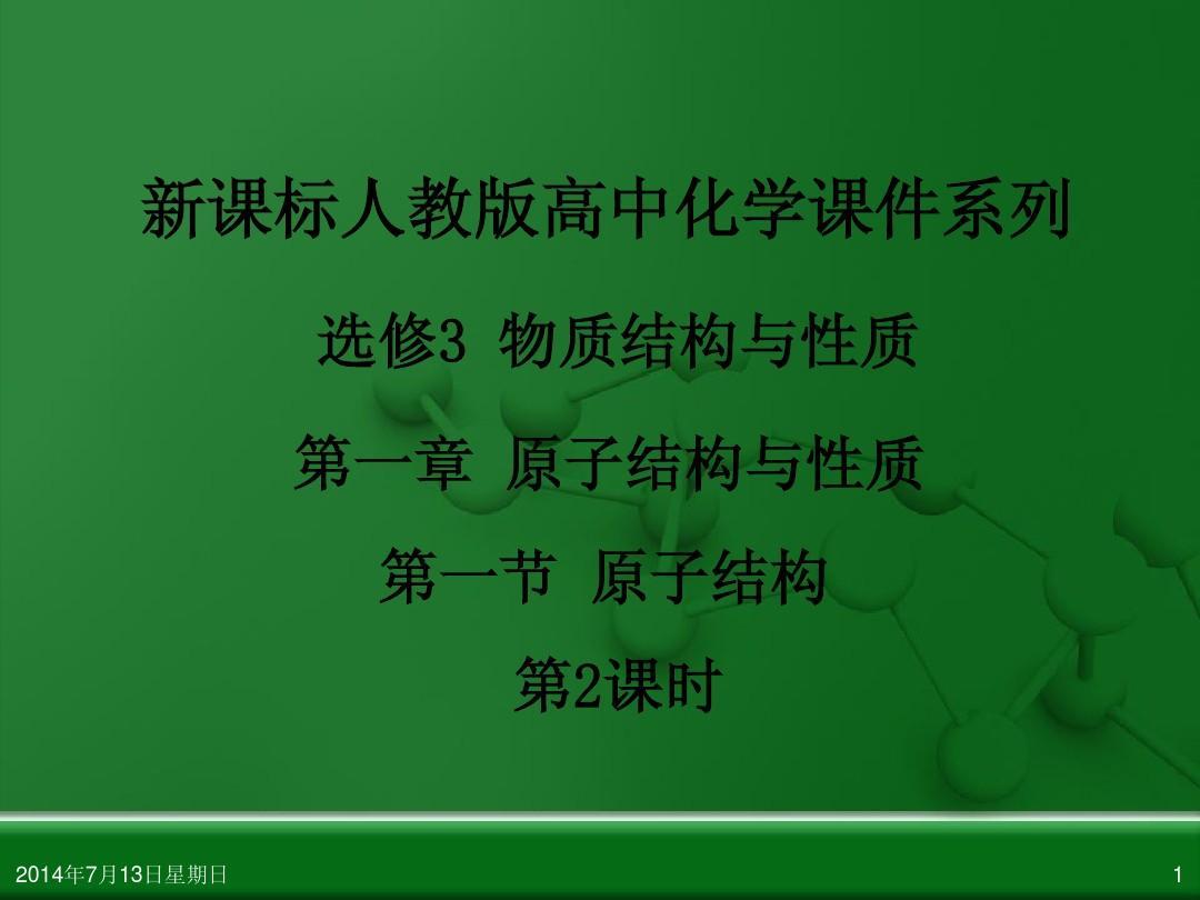 人教版高中化学选修3 物质结构与性质 第一章 第一节 原子结构(第2课时)