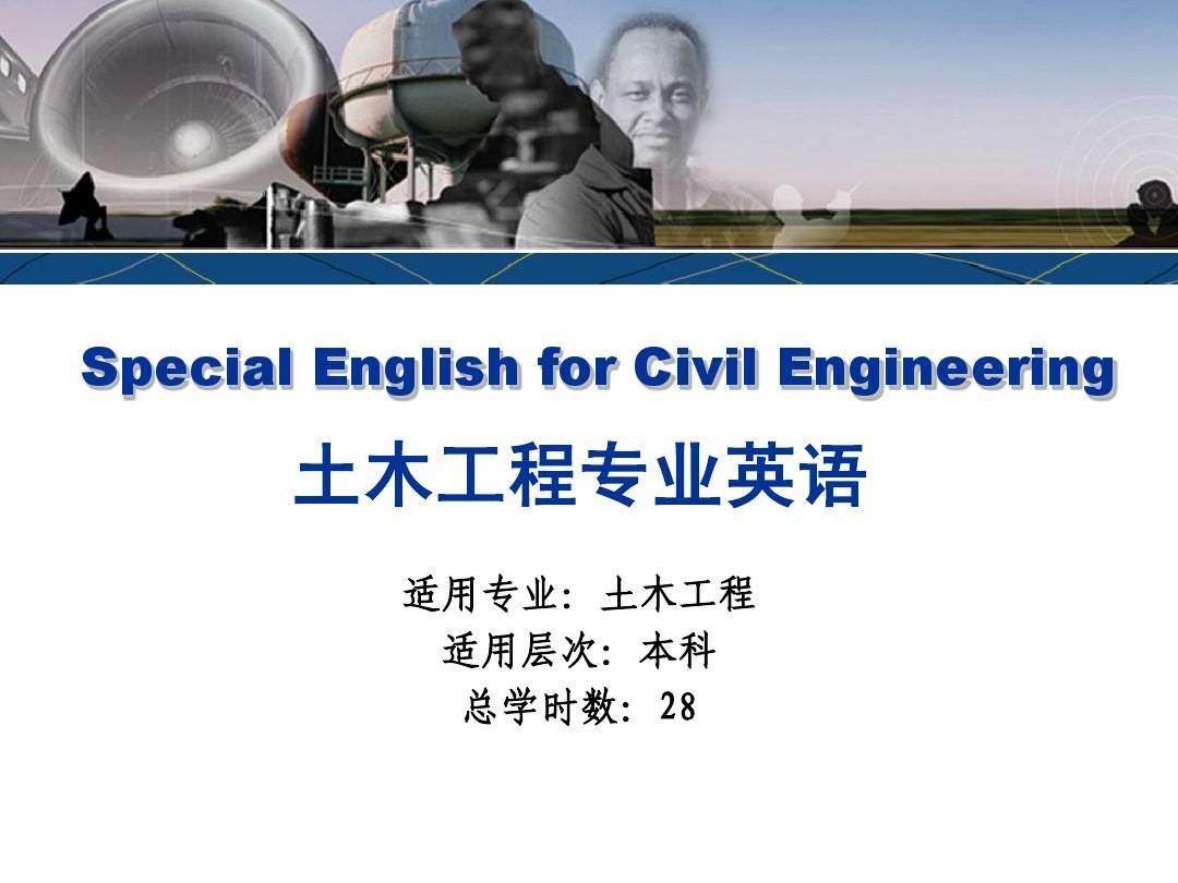 土木工程专业英语1