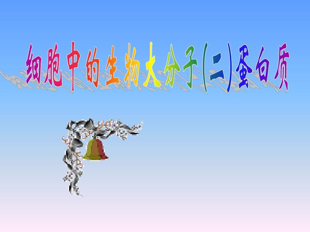 苏教2008年江苏地区生物学科_高一_必修一_分子与细胞_第二章细胞中的生物大分子(二)蛋白质 (苏教版_课件)