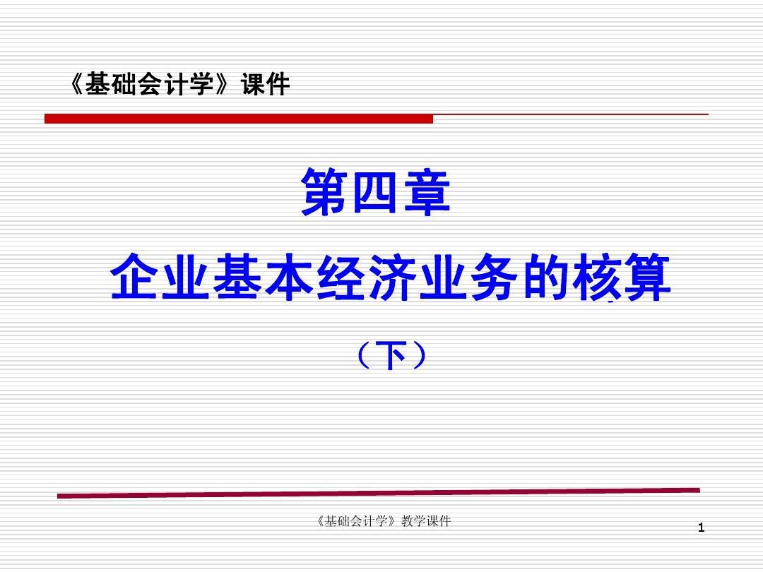 《基础会计学》教学课件(第四章企业基本经济