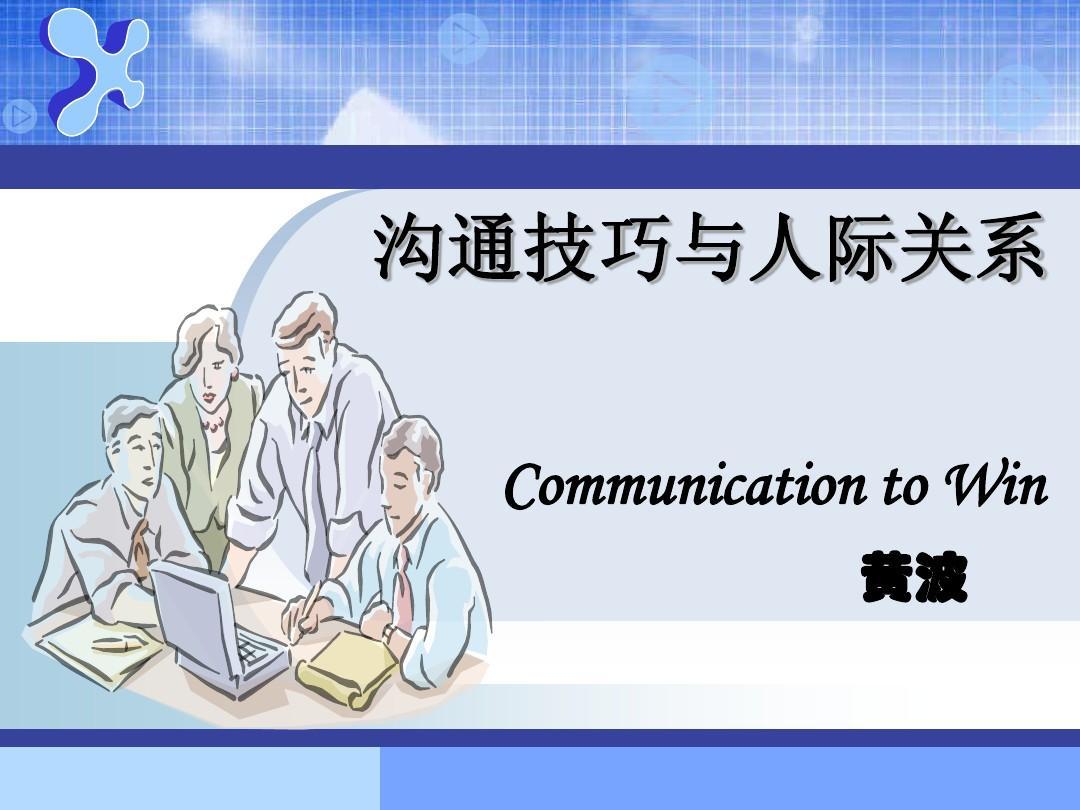 沟通技巧与人际关系