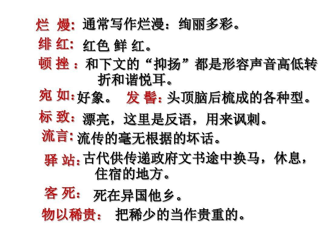 2017~2018学年度部编版八年级课件语文上册藤野先生ppt天鹅教学设计图片