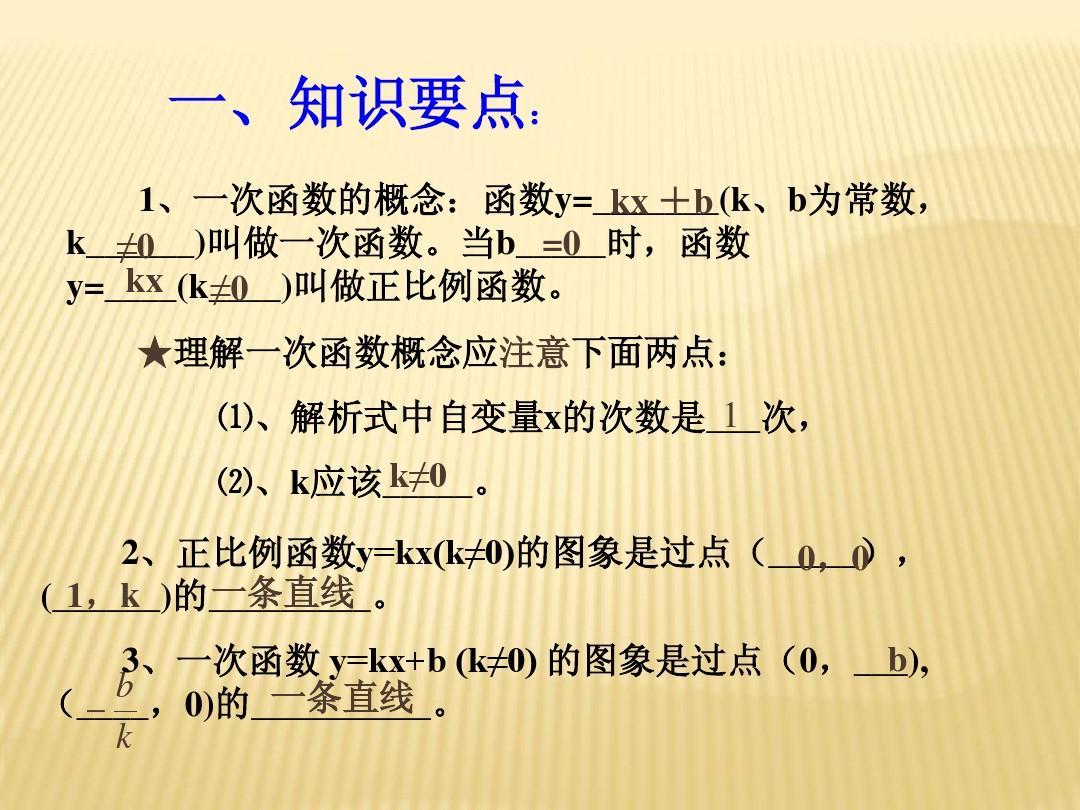 八年级数学上册第5章一次函数复习课件浙教版答案PPT