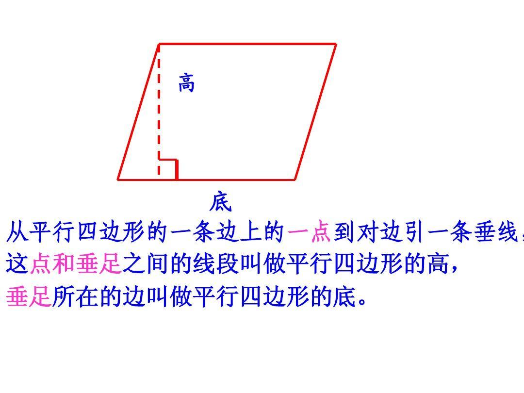 平行四边形和梯形画高ppt