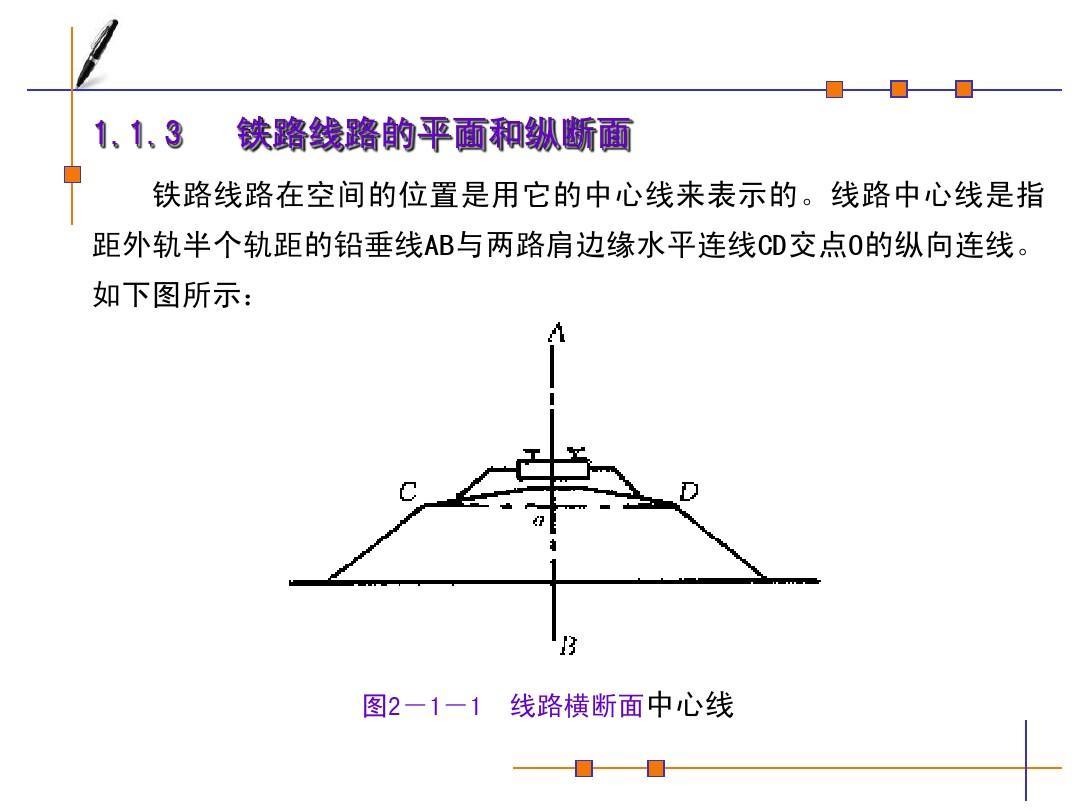 3 铁路线路的平面和纵断面 铁路线路在空间的位置是用它的中心线来图片