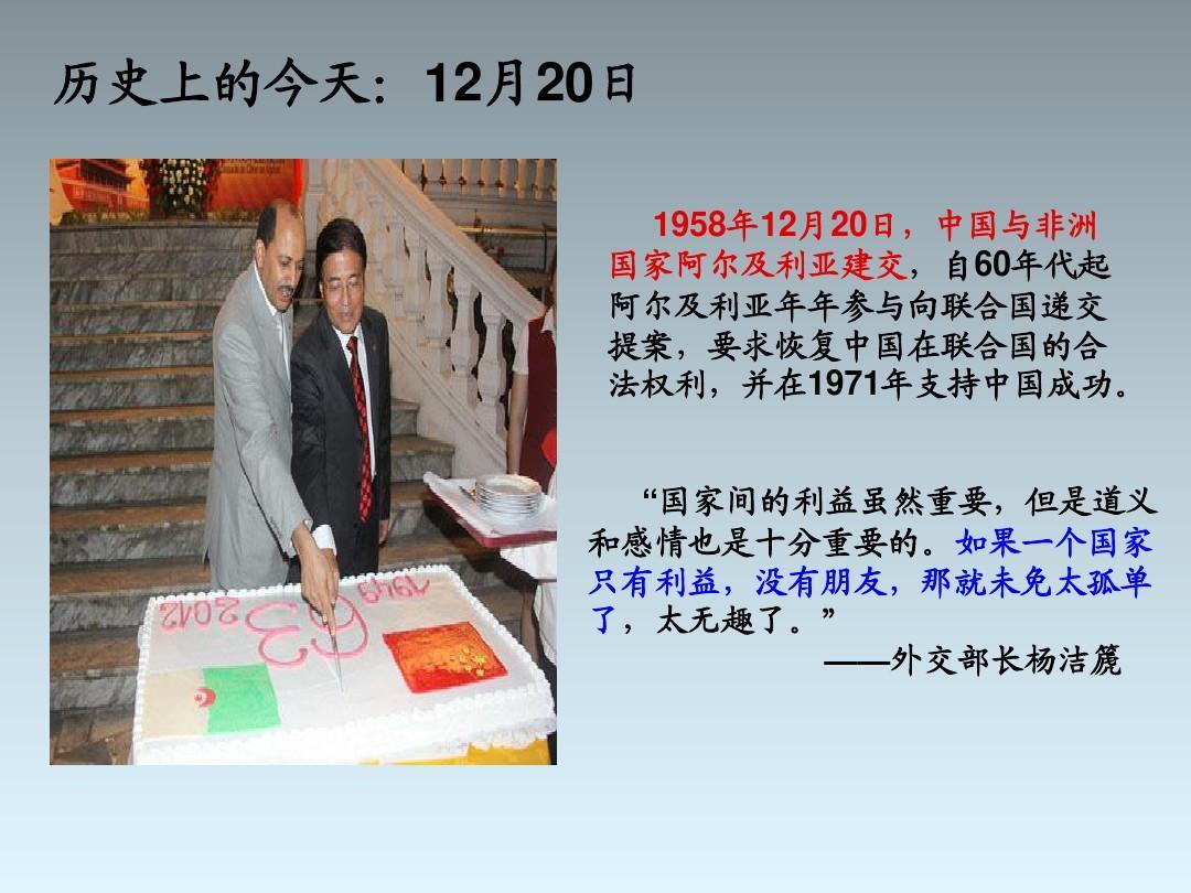 2013南京市高一历史 教研活动资料集 新中国初期的外交课件