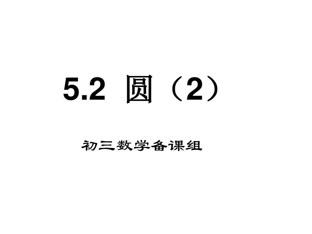 2苏教版苏三下册圆九年级圆的对称性年级(2)二音乐课件数学春之歌课后反思图片