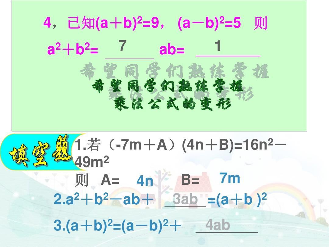 版七年级下册数学第二章《运用课件乘法计算公开》优质进行课公式1ppt离子交换膜的说课稿图片