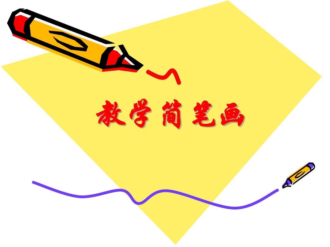 简笔画在小英语教学中的应用