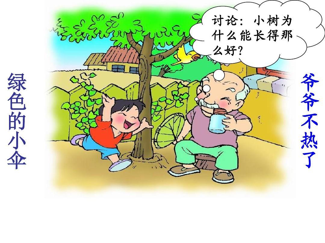 教学和小树ppt怎样写爷爷目标图片