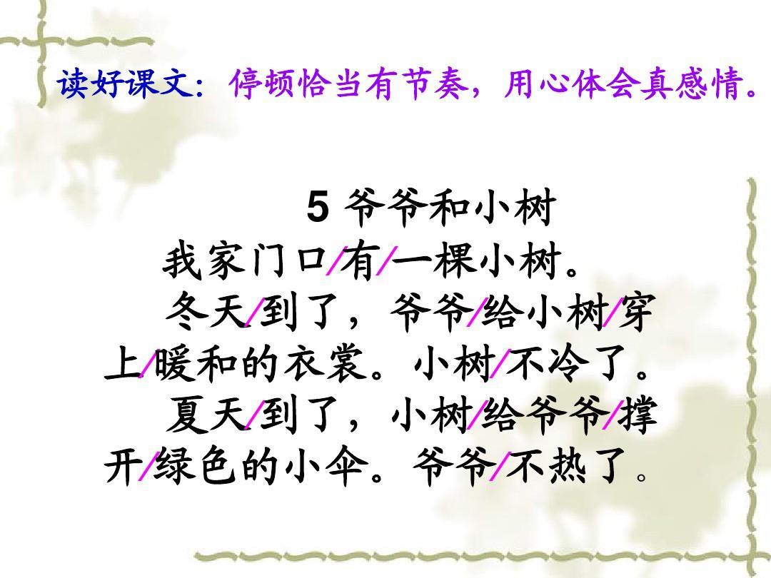 第18页(共27页,当前第18页)你可喜欢小树和爷爷课件雪地里的小西师版夹竹桃课后反思图片