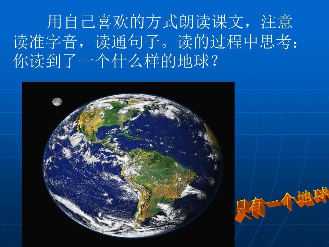 只有一个地球ppt_word文档在线阅读与下载_无