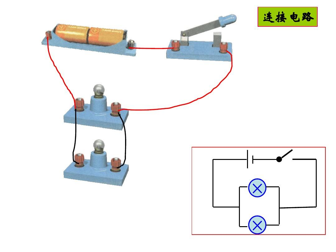 新人教版2013九年级物理串联并联实物电路图连接ppt图片