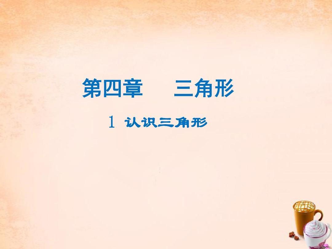 2016【北师大版】七年级下册:4.1《认识三角形》名师导学ppt课件