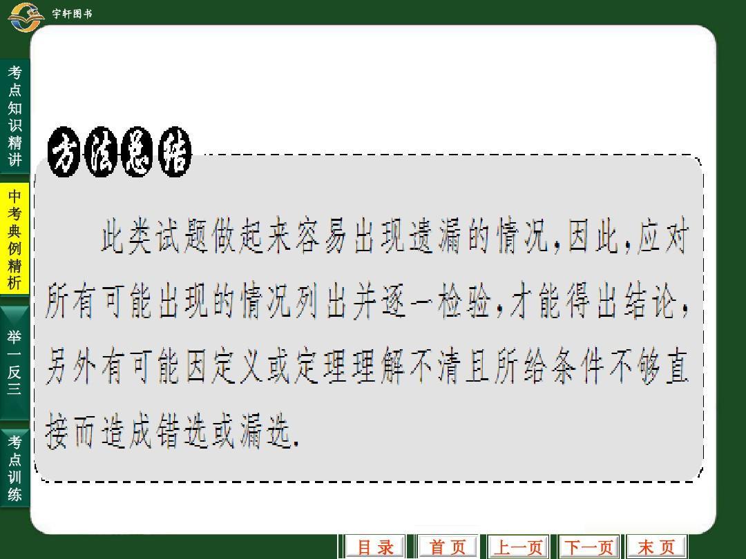 无忧数学中考教育课件分类初中所有专题数学复习初中(第20讲_等腰社会调查报告范文文档图片