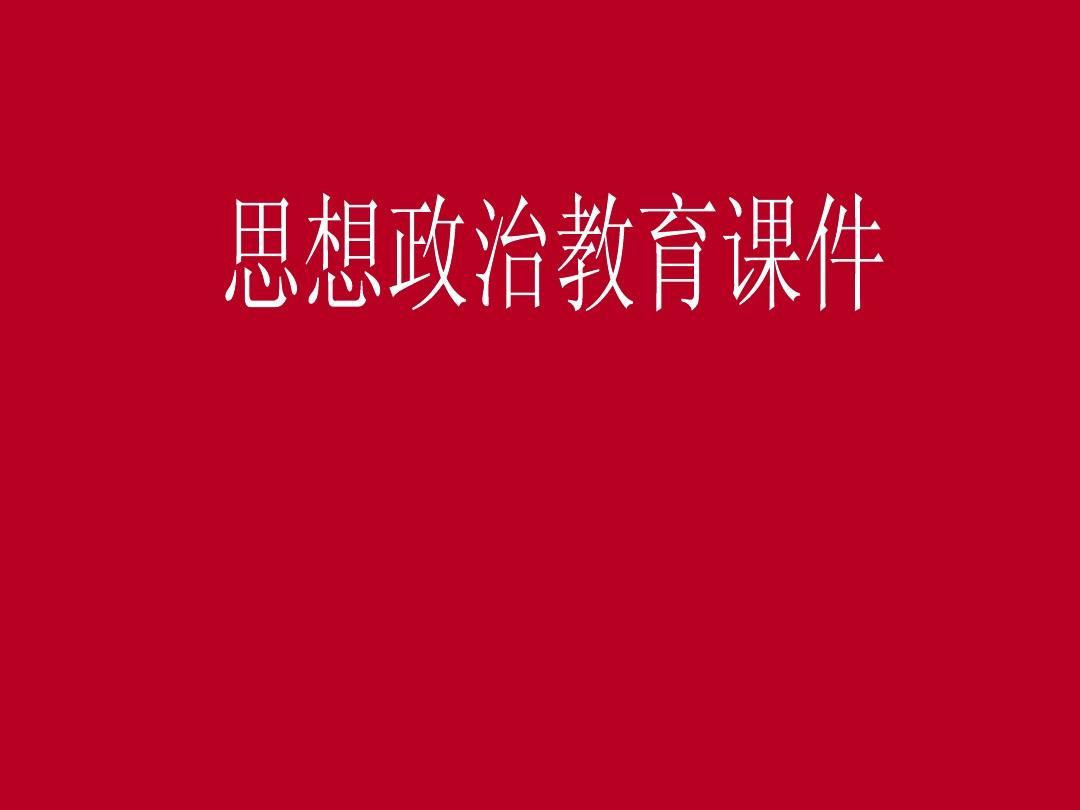 政治经济学原理武汉大学出版社课件