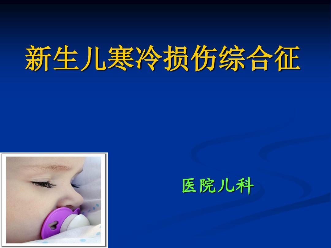 新生儿寒冷综合症 6
