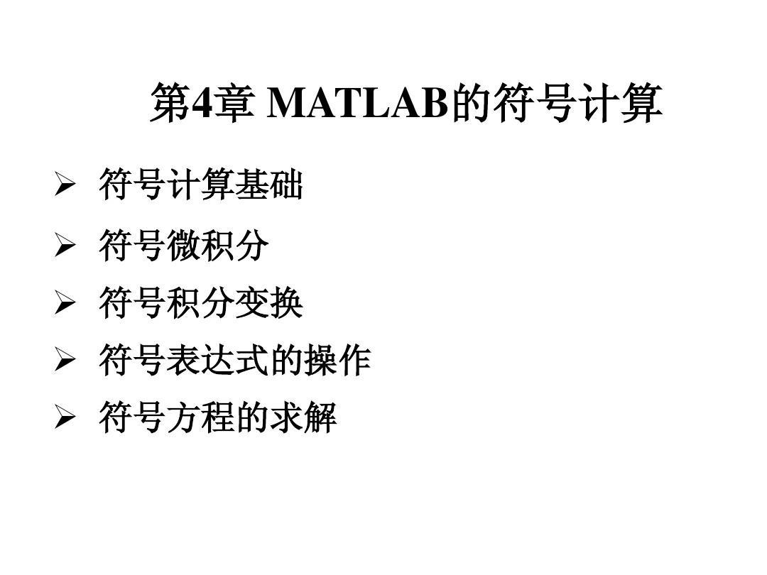 matlab符号运算PPT