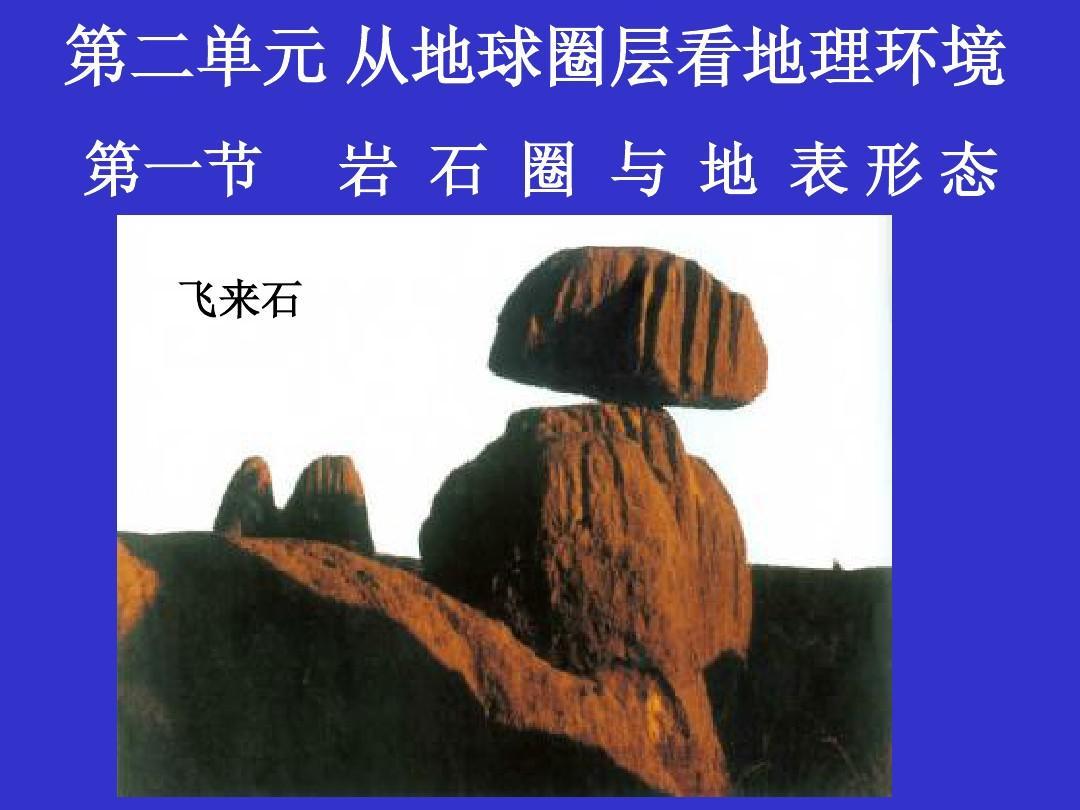 【地理】鲁教版必修1 第二单元 第一节 第一课时 岩石圈的结构,组成与物质循环(课件)