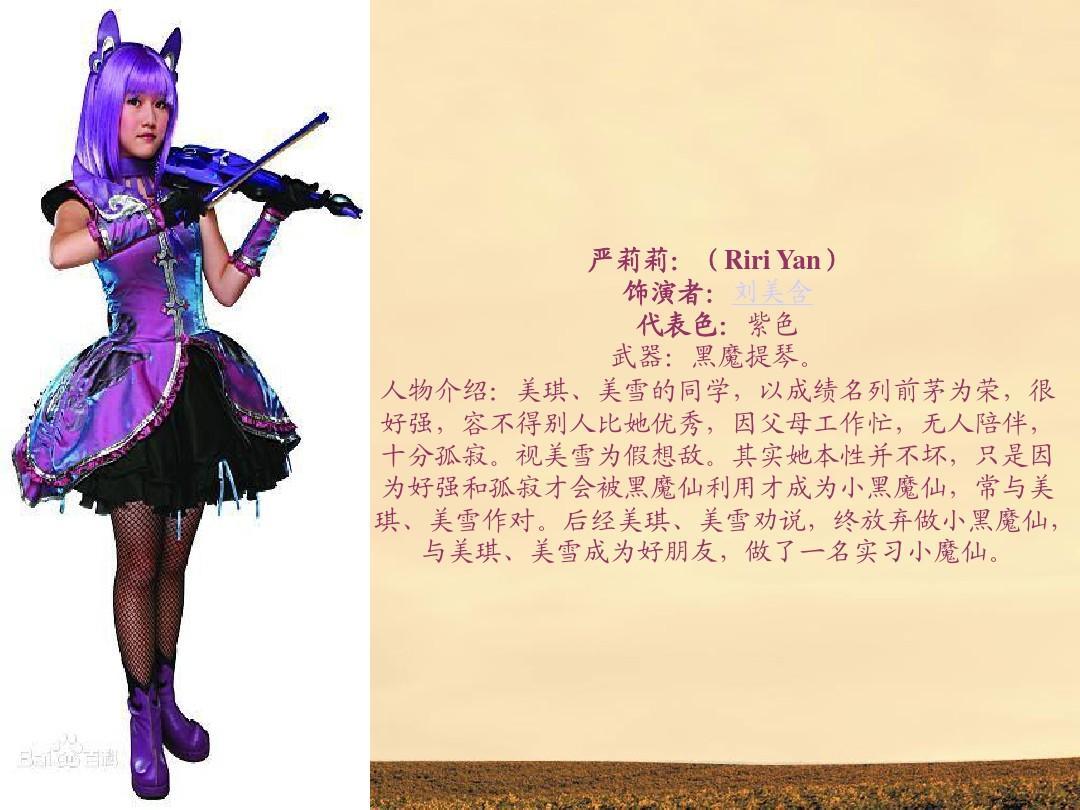 巴啦啦小魔仙:当时丑丑的黑魔仙,11年后变成大美女!